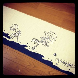044hokuyosogobank.JPG