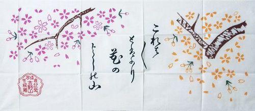 148_yoshino01.JPG