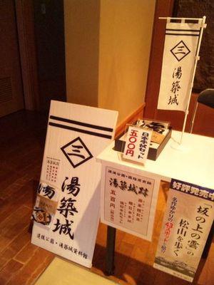 159_yuzukitenu01.JPG