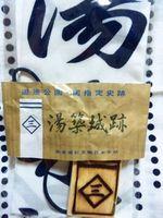 159_yuzukitenu02.JPG
