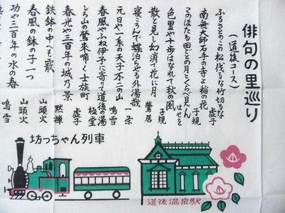 160_matsuyamahaiku02.JPG