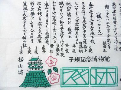 160_matsuyamahaiku03.JPG