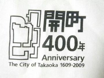 196_maedake04.JPG