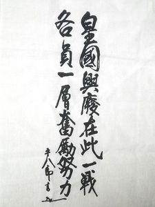 201_mikasa03.JPG