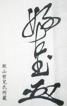 202_sakanoue02.JPG