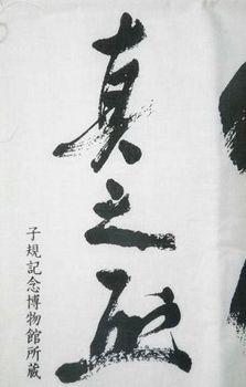203_sakanoue02.JPG