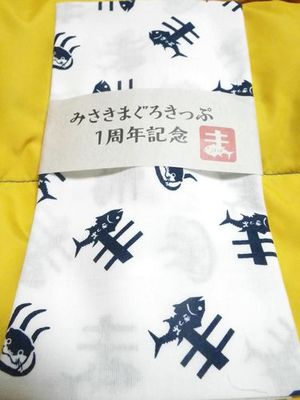 204_misakimaguro003.JPG