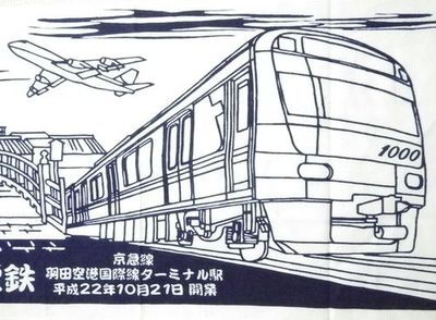 205_keikyuhaneda02.JPG