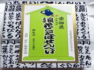 209_hayasiseika02.JPG