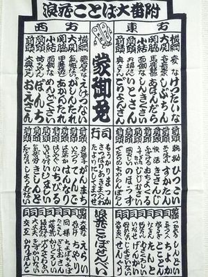 209_naniwa02.JPG