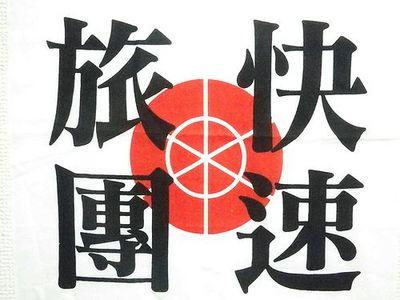 216_kaisokuryodan02.JPG