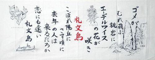 218_rebun01.JPG