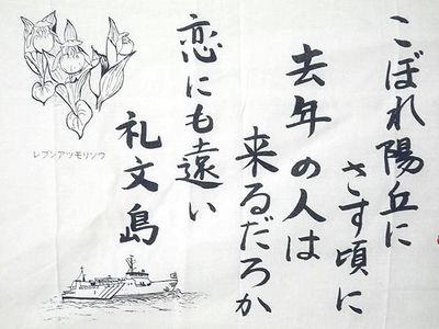 218_rebun02.JPG