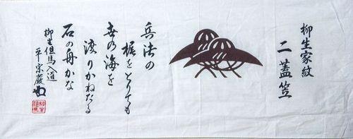 147yagyuu_01.JPG