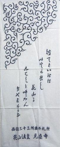bangai_gankeiji.JPG