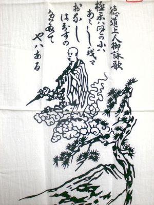 bangai_hokkiin02.JPG