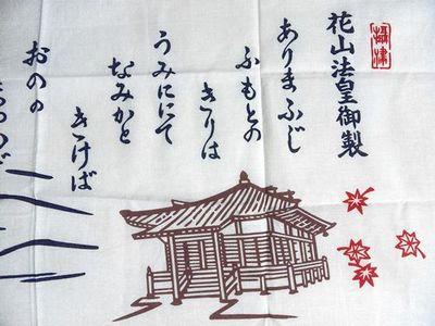 bangai_kazan02.JPG