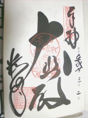 syu_03.JPG