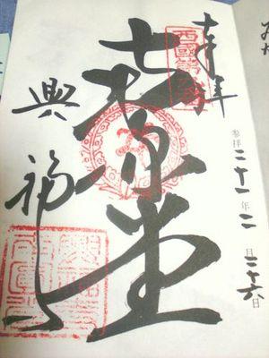 syu_09.JPG