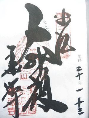 syu_33_01.JPG