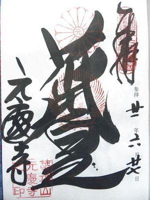 syuban_gankei.JPG